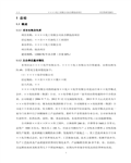 化工公司水合肼生产技术改造项目可行性研究报告150页