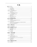 化工公司增产绝缘漆、油墨技改项目可行性研究报告100页