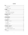 化工公司碳酸二甲酯、丁二酸项目可行性研究报告126页
