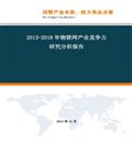 2013―2018年物联网行业分析研究报告368页