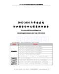 2012―2016年中国医院行业分析及投资前景预测研究报告670页