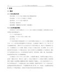 氯碱化工:水合肼技改项目可行性研究报告149页