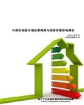 2013―2018年中国乳制品行业分析及投资前景研究报告496页
