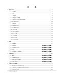 重庆市涪陵区××防洪护岸综合整治工程初步设计报告237页