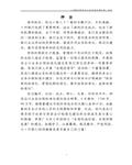 州银行财务会计业务基本制度(规定)第一部分347页