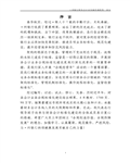×州银行财务会计业务操作规程第一部分348页