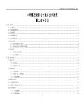×州银行财务会计业务操作规程第二部分484页