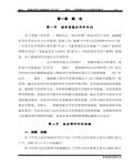 铁路公司新建铁路项目安全预评价报告342页