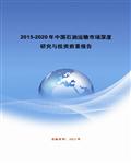 2015―2020年中国石油运输行业市场分析及发展前景研究报告288页 ...