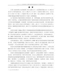 水泥公司9MW纯低温余热发电项目安全验收评价报告146页
