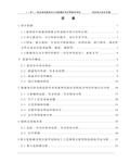铁合金公司新建矿热炉零配件项目初步设计安全专篇108页