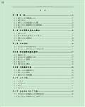 河北xx生态农业养生观光园项目可行性研究报告80页