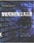 智能预测控制及其应用(扫描版)264页