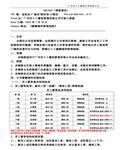 广州某餐饮管理公司(火锅连锁店):薪酬福利管理制度16页
