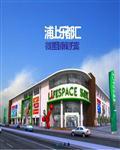 乐都汇购物中心微商圈微信策划方案37页