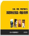 旅游衍生品商业计划书30页