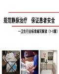 卫生行业标准编写解读:静脉治疗护理技术操作规范解读146页