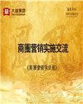 茶业门店商圈营销方案18页