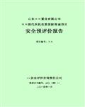 现代农机农资国际商城项目安全预评价报告88页