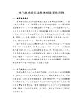 某集团公司电气板块定位及整体经营管理思路12页