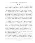 铸铁金属件加工厂锌渣提纯(锌锭)工程项目安全预评价报告108页 ...