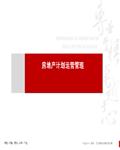 房地产企业项目计划运营管理讲义150页