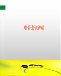 新员工培训:质量与品质意识培训58页