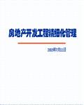 房地产开发工程精细化管理(2015)141页