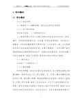20MWp畜牧养殖一体化光伏并网发电项目可行性研究报告143页