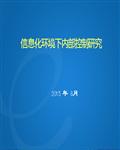 会计培训:高校信息化环境下内部控制研究159页