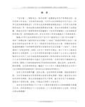 年产120万吨优质焊接新材料工程项目安全验收评价报告199页