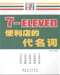 向日本7E便利店学习(经营管理)218页