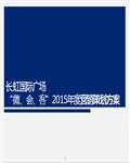 绵阳国际广场项目微信、会员、客服整合营销方案83页