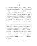 医院呼吸重症监护治疗病房(RICU):医生工作手册(v2015)86页 ...