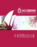 山西义乌国际商贸城开业营销活动方案42页