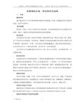 400万只/年汽车铝轮毂生产项目安全预评价报告179页