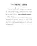 山东××岛市旅游业十三五规划42页