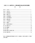 房地产基础知识培训:商业地产项目组业务员培训课程234页