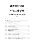 中国证券发行上市审核工作手册(201410)2094页