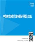 2015中国智能家居市场专题研究报告52页
