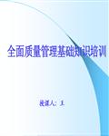 全面质量管理基础知识培训课件124页