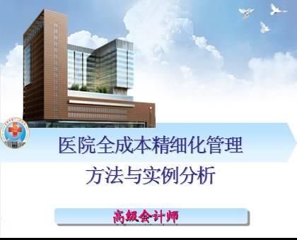 改革医院管理体制,运行机制和监管机制;推进其补偿