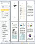 市十三五交通运输业发展规划81页