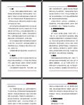智慧医疗孵化器实施方案30页