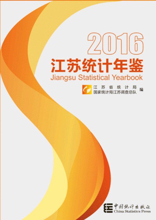 江苏省统计年鉴2016。