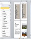 辽宁鞍山40MWp地面光伏发电项目可行性研究报告120页