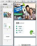 广东电网微信创意推广案例说明41页