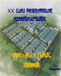 300MW四化同步型光伏生态农业产业园区项目说明58页