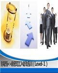 证券投资顾问公司:新员工入职培训46页