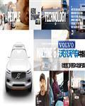 volvo沃尔沃汽车中国微信订阅号2.0版策略方案23页